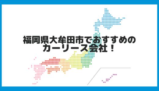 福岡県大牟田市でおすすめのカーリース会社!