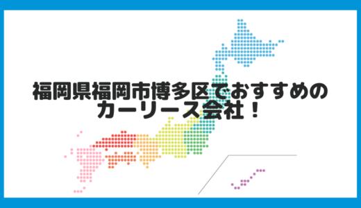 福岡県福岡市博多区でおすすめのカーリース会社!