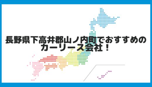 長野県下高井郡山ノ内町でおすすめのカーリース会社!