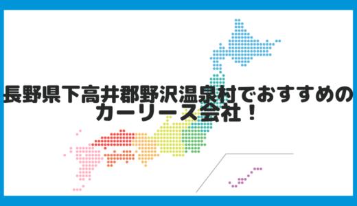 長野県下高井郡野沢温泉村でおすすめのカーリース会社!
