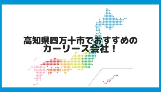 高知県四万十市でおすすめのカーリース会社!