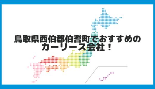鳥取県西伯郡伯耆町でおすすめのカーリース会社!