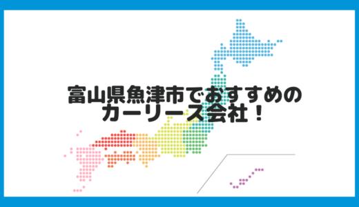 富山県魚津市でおすすめのカーリース会社!