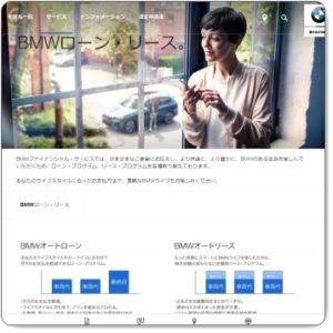 BMWファイナンシャル・サービス