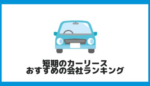 【短期間契約できる】おすすめのカーリース業者ランキング!