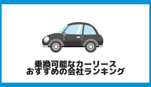 【乗り換え可能】おすすめのカーリース業者ランキング&安くするコツ!