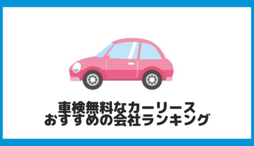 【車検無料】おすすめのカーリース業者ランキング&安く抑えるコツ