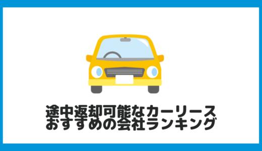 【途中返却可能】おすすめのカーリース業者ランキング!