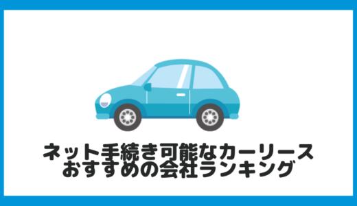 【ネット手続き可能】おすすめのカーリース業者ランキング!