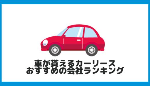 【車がもらえる】おすすめのカーリース業者ランキング!