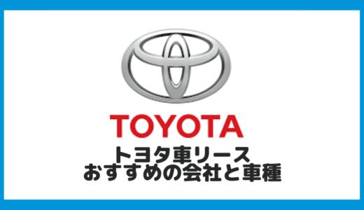 【トヨタ車に安く乗る!】おすすめのカーリース業者&おすすめ車種12選!