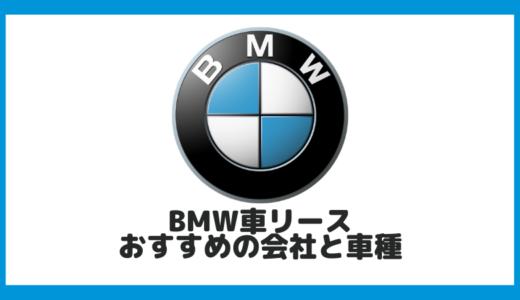 【BMWを安く乗る!?】おすすめのカーリース業者&おすすめ車種10選!