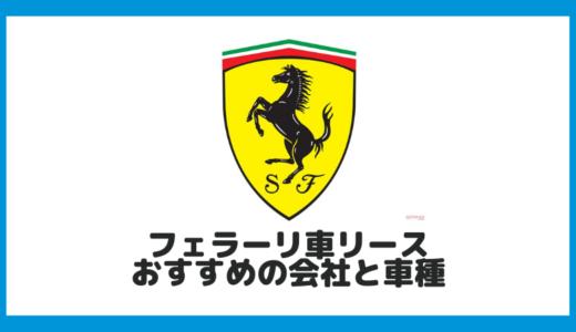 【フェラーリを安く乗る⁉】おすすめのカーリース業者ランキング&おすすめ車種10選!