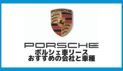 【ポルシェを安く乗る!?】おすすめのカーリース業者&おすすめ車種10選!