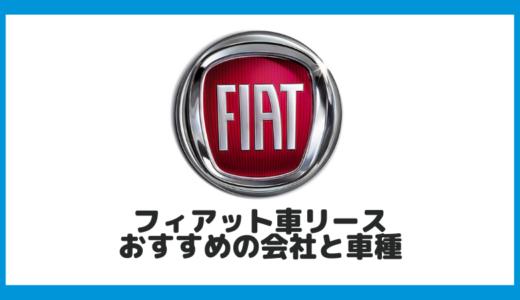 【フィアットを安く乗る⁉】おすすめのカーリース業者とおすすめ車種!
