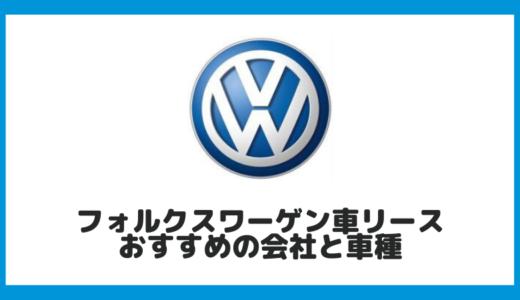 【フォルクスワーゲンを安く乗る⁉】おすすめのカーリース業者ランキング&おすすめ車種11選!