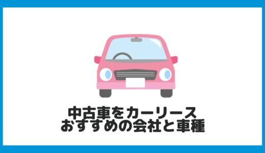 【中古車が安い】おすすめのカーリース業者&おすすめ車種15選!