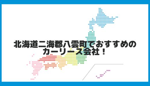 北海道二海郡八雲町でおすすめのカーリース会社!