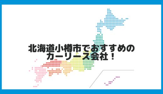 北海道小樽市でおすすめのカーリース会社!