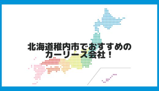 北海道稚内市でおすすめのカーリース会社!