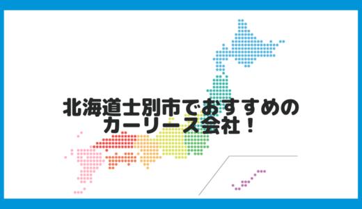 北海道士別市でおすすめのカーリース会社!