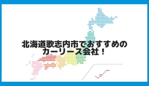 北海道歌志内市でおすすめのカーリース会社!