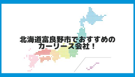 北海道富良野市でおすすめのカーリース会社!