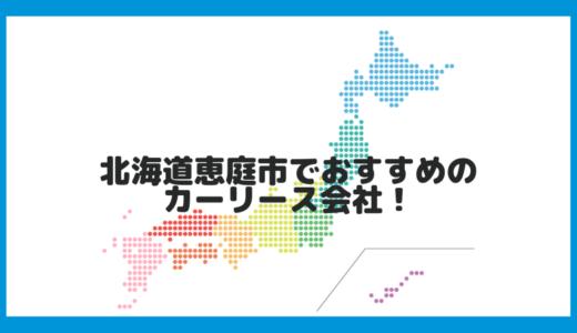 北海道恵庭市でおすすめのカーリース会社!