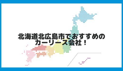 北海道北広島市でおすすめのカーリース会社!