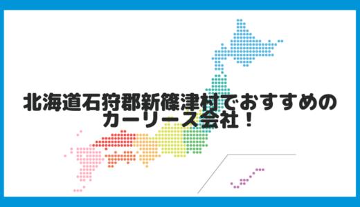 北海道石狩郡新篠津村でおすすめのカーリース会社!