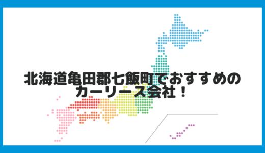 北海道亀田郡七飯町でおすすめのカーリース会社!