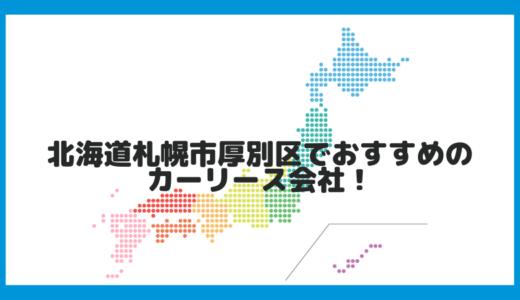 北海道札幌市厚別区でおすすめのカーリース会社!