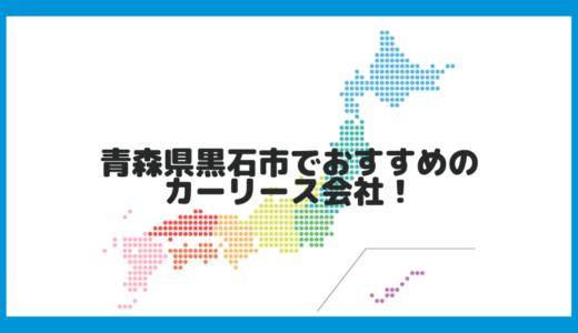 青森県黒石市でおすすめのカーリース会社!