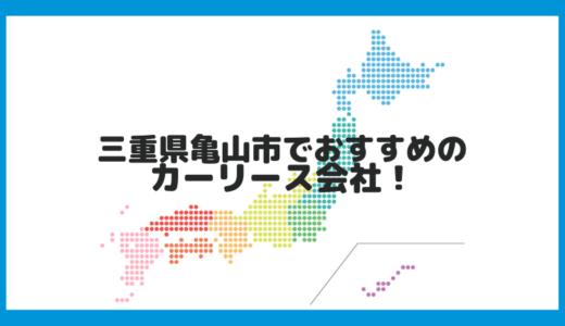 三重県亀山市でおすすめのカーリース会社!
