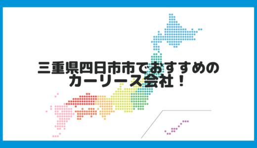 三重県四日市市でおすすめのカーリース会社!