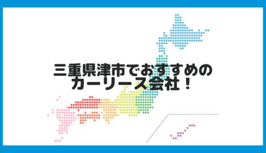 三重県津市でおすすめのカーリース会社!