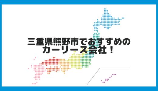 三重県熊野市でおすすめのカーリース会社!