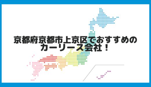 京都府京都市上京区でおすすめのカーリース会社!