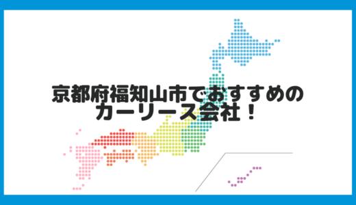 京都府福知山市でおすすめのカーリース会社!