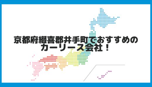 京都府綴喜郡井手町でおすすめのカーリース会社!