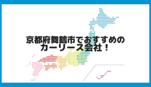 京都府舞鶴市でおすすめのカーリース会社!