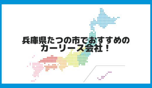 兵庫県たつの市でおすすめのカーリース会社!