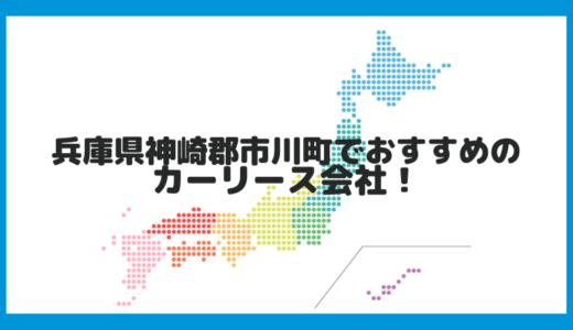 兵庫県神崎郡市川町でおすすめのカーリース会社!