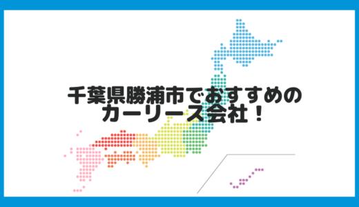 千葉県勝浦市でおすすめのカーリース会社!