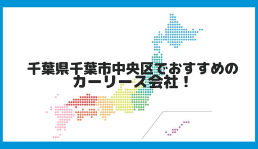 千葉県千葉市中央区でおすすめのカーリース会社!
