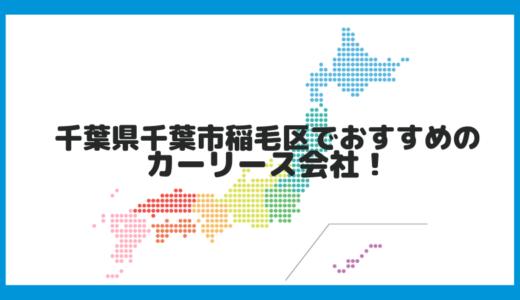 千葉県千葉市稲毛区でおすすめのカーリース会社!