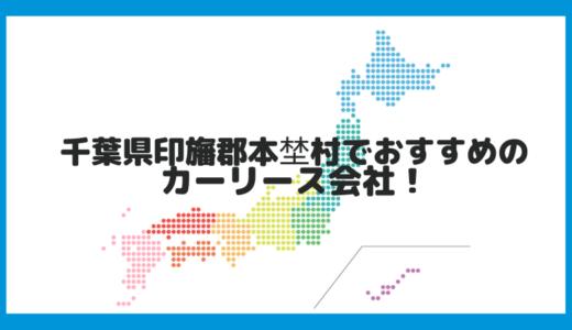 千葉県印旛郡本埜村でおすすめのカーリース会社!
