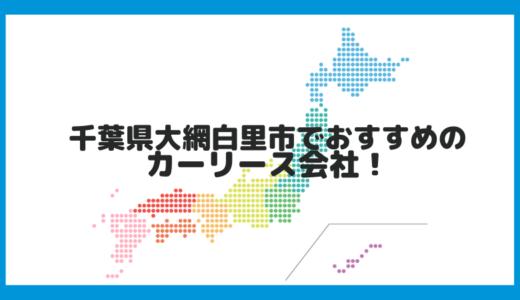 千葉県大網白里市でおすすめのカーリース会社!