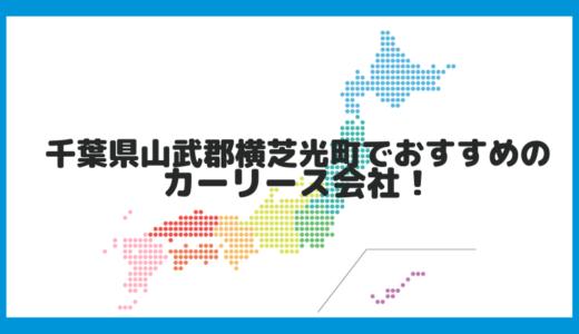 千葉県山武郡横芝光町でおすすめのカーリース会社!