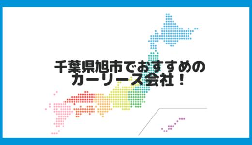 千葉県旭市でおすすめのカーリース会社!